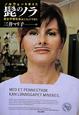 ノルウェーを変えた髭のノラ 男女平等社会はこうしてできた