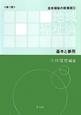 地域福祉論<第2版> 基本と事例