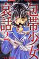 包帯少女哀話~黒蝶の呪い~ (2)
