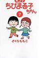 4コマ ちびまる子ちゃん (7)