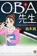 OBA先生-昭和の学校はこうだった-(1)