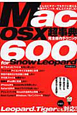 Mac OSX超事典 完全操作テクニック 600 for Snow Leopard