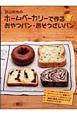 ホームベーカリーで作る おやつパン・おそうざいパン 荻山和也の