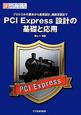 PCI Express 設計の基礎と応用 インターフェースデザインシリーズ プロトコルの基本から基板設計,機能実装まで