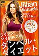 ジリアン・マイケルズのダンベル・ダイエット 7日間で-2キロを目指せ!