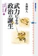 武力による政治の誕生 選書日本中世史1