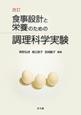 食事設計と栄養のための 調理科学実験<改訂>