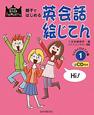 英会話 絵じてん らくらくひとこと編 Sanseido kids selection CD付 親子ではじめる(1)