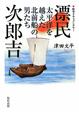 漂民 次郎吉 歴史ドキュメンタリー 太平洋を越えた北前船の男たち