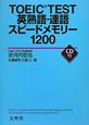 TOEIC TEST 英熟語・連語 スピードメモリー1200 CD付