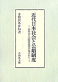 近代日本社会と公娼制度 民衆史と国際関係史の視点から