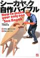 シーカヤック 自作バイブル 3万円と晴れた日が7日あれば十分!
