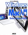 Windowsユーザーのための 実践的Mac入門<Snow Leopard対応版>