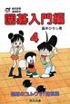 囲碁入門編 囲碁のコトワザ/格言集 棋苑囲碁漫画読本(4)
