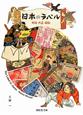 日本のラベル 明治 大正 昭和