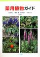薬用植物ガイド