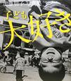 子ども大好き 加藤朋子写真集