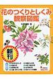 花のつくりとしくみ観察図鑑 全8巻