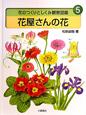 花屋さんの花 花のつくりとしくみ観察図鑑5