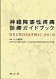 神経障害性疼痛診療ガイドブック