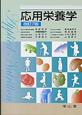 応用栄養学<改訂7版>