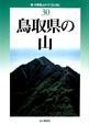 鳥取県の山<改訂版>