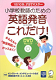 英語発音これだけ!小学校教師のための DVD付き 1日10分、7日でマスター