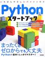 Python スタートブック いちばんやさしいパイソンの本