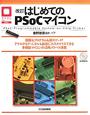 はじめての PSoCマイコン<改訂> 回路もプログラムも超スマート!アナログもディジタル
