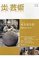 季刊 炎芸術 特集:河井寛次郎「生命」のエネルギー 見て・買って・作って・陶芸を楽しむ(102)