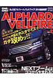 ALPHARD&VELLFIRE ONE&ONLY (2)