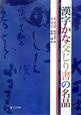 漢字かな交じり書の名品