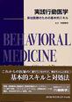 実践・行動医学 実地医療のための基本的スキル