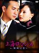 傾城之恋~上海ロマンス~DVD-BOXI