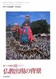 仏教出現の背景 インド1 新・アジア仏教史01