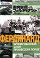重突撃砲フェルディナント ソ連軍を震撼させたポルシェ博士のモンスター兵器