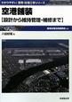 空港舗装 設計から維持管理・補修まで