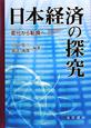 日本経済の探究 変化から転換へ