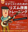 ギタリストのための リズム改善トレーニング CD付 グルーヴが掴める!