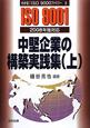 中堅企業の構築実践集(上) わかる!ISO 9000ファミリー3 2008年版対応 ISO 9001