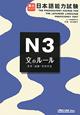 日本語能力試験 N3 文のルール 文字・語彙・文の文法 実力アップ!