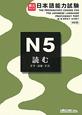 日本語能力試験 N5 読む 文字・語彙・文法<改訂版> 実力アップ!
