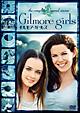 ギルモア・ガールズ<セカンド・シーズン>DVDコレクターズBOX