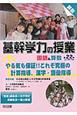 基幹学力の授業 国語&算数 やる気も保証!!これぞ究極の計算指導、漢字・語彙指導 (22)