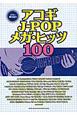 アコギ J-POP メガ・ヒッツ100