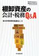 棚卸資産の会計・税務Q&A