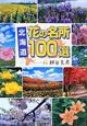 北海道 花の名所100選