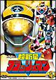 スーパー戦隊シリーズ 超新星フラッシュマン VOL.4