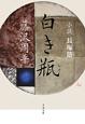 白き瓶 小説・長塚節<新装版>