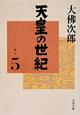 天皇の世紀 (5)
